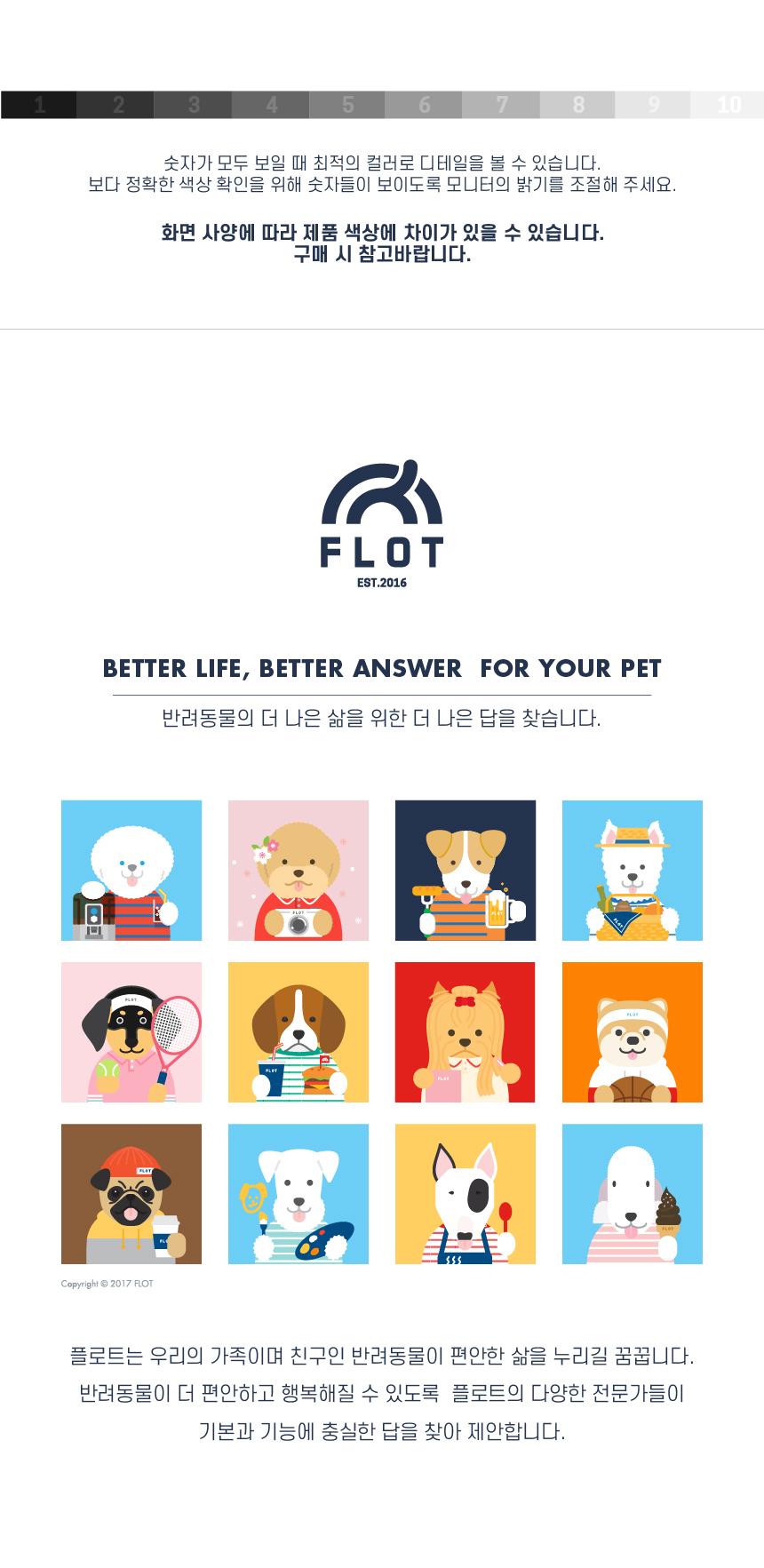 플로트(FLOT) 플로트 강아지옷 플로트맨투맨 x 키르시