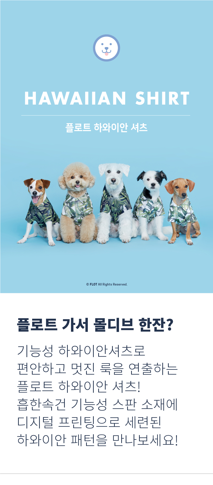 플로트(FLOT) 플로트 강아지옷  하와이안 셔츠 - 블랙