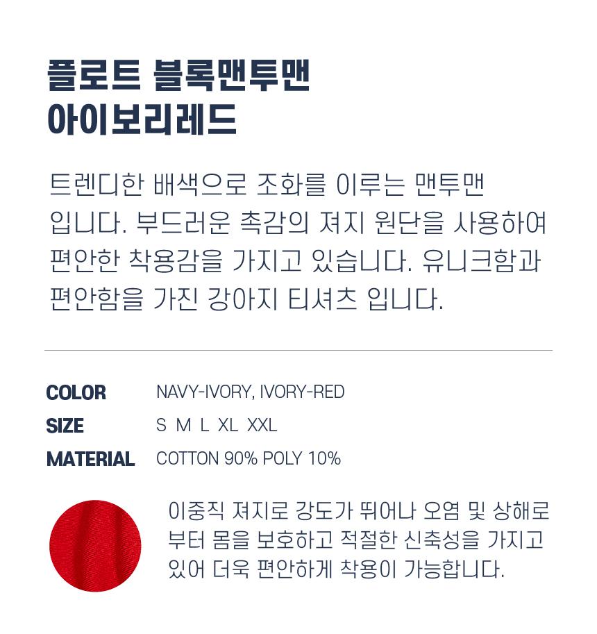 플로트 블록맨투맨 아이보리레드 강아지티셔츠 - 플로트, 25,650원, 의류/액세서리, 의류